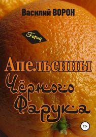 Апельсины Черного Фарука