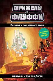 Книга Пленники подземного мира
