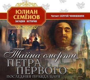 Тайна смерти Петра Первого