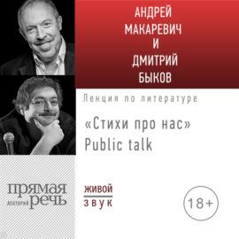 Стихи про нас. Андрей Макаревич и Дмитрий Быков. Public talk
