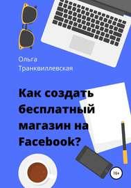 Как создать бесплатный интернет-магазин на Facebook