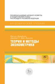 Теория и методы эконометрики