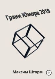 Грани юмора 2019