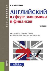 Английский в сфере экономики и финансов