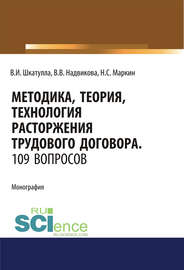Методика, теория, технология расторжения трудового договора. 109 вопросов