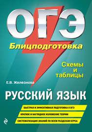 ОГЭ. Русский язык. Блицподготовка. Схемы и таблицы