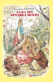 Книга Казка про кролика Пітера