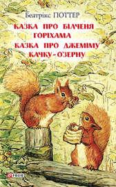 Книга Казка про білченя Горіхама. Казка про Джеміму Качку ОЗерну