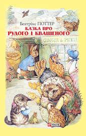 Книга Казка про Рудого і Квашеного