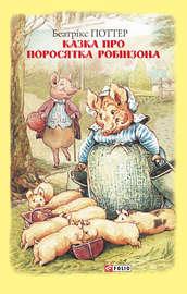 Книга Казка про поросятка Робінзона