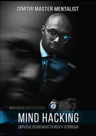 Mind Hacking. Скрытые возможности мозга человека