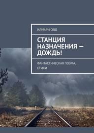 Книга Станция назначения– Дождь! Фантастическая поэма, стихи