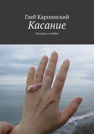 Касание. Рассказы о любви