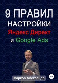 9 правил настройки эффективного Яндекс директ и Google ads