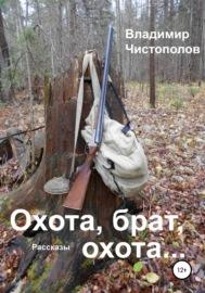 Охота, брат, охота…