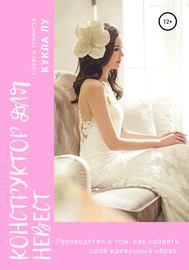 Конструктор для невест