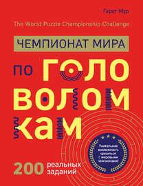 Чемпионат мира по головоломкам. The World Puzzle Championship Challenge. 200 реальных заданий