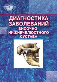 Диагностика заболеваний височно-нижнечелюстного сустава