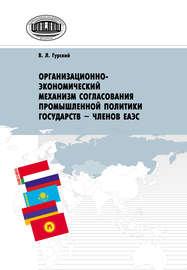 Организационно-экономический механизм согласования промышленной политики государств – членов ЕАЭС