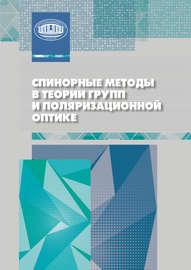 Спинорные методы в теории групп и поляризационной оптике