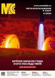 Металлоснабжение и сбыт №02/2020