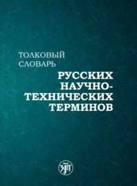 Толковый словарь русских научно-технических терминов