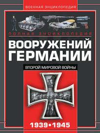 Полная энциклопедия вооружений Германии Второй мировой войны 1939–1945