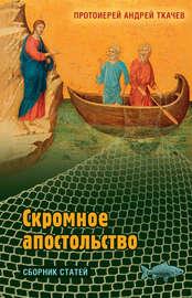 Книга Скромное апостольство.
