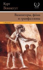 Книга Вампитеры, фома и гранфаллоны