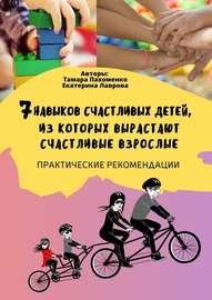 7 навыков счастливых детей, из которых вырастают счастливые взрослые. Практические рекомендации