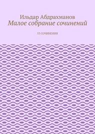 Малое собрание сочинений. 53 сочинения