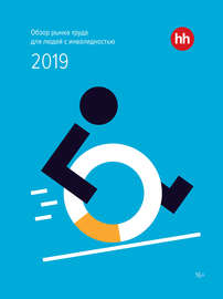 Обзор рынка труда для людей с инвалидностью 2019
