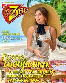 Семь дней ТВ-программа №10/2020