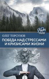 Книга Победа над стрессами и кризисами жизни