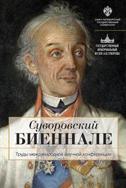 Суворовский биеннале