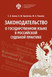 Законодательство о государственном языке в российской судебной практике