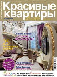 Красивые квартиры №02 / 2020