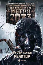 Книга Метро 2033. Реактор