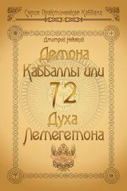 72 Демона Каббаллы. 72 Духа Лемегетона