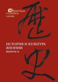 История и культура Японии. Выпуск 12
