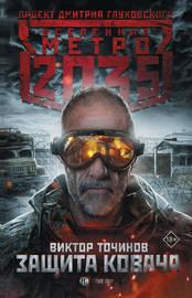 Книга Метро 2035: Защита Ковача