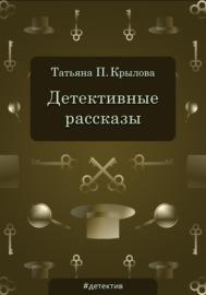 Аудиокнига - «Детективные рассказы»