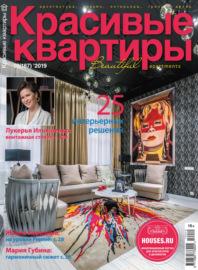 Красивые квартиры №10 / 2019