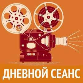 """Александра Пахмутова - музыка для кино. """"Дневной сеанс"""" - эфир от 29 ноября"""