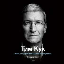 Тим Кук
