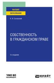 Собственность в гражданском праве 5-е изд., пер. и доп. Учебное пособие для вузов