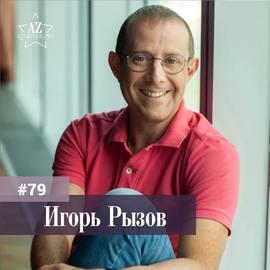 Игорь Рызов. Успех не только в переговорах. Бизнес-тренер о личном бренде и мастерстве.