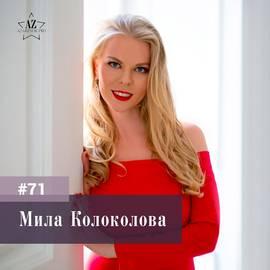 Мила Колоколова. Женский взгляд на инвестиции - финансовая свобода и портфель с доходностью 60% годовых.