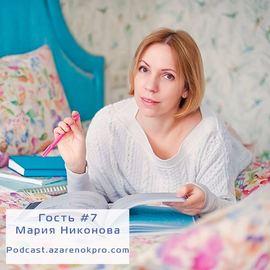 Мария Никонова. Как строить личный бренд в мягкой нише органичным способом