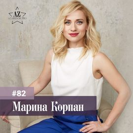 Марина Корпан. Как полнота стала профессией